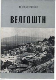 Насловна Страна Книга за Велгошти