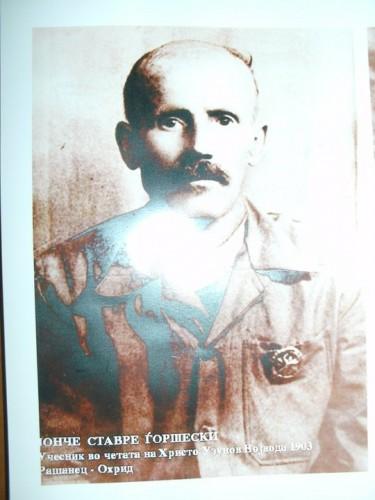 jonche-gjorsheski