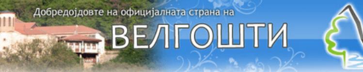 Velgosti.com